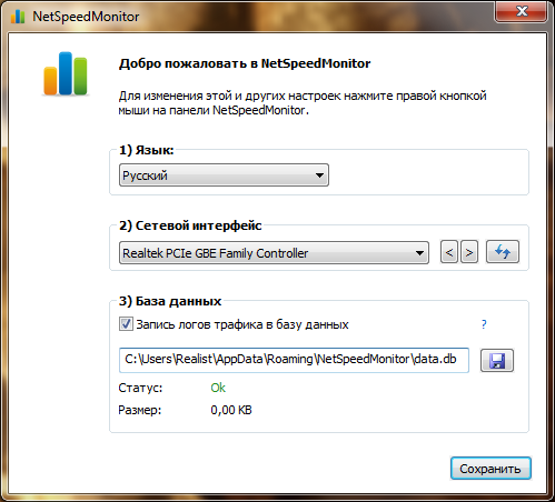 NetSpeedMonitor: монитор сетевой активности для Windows