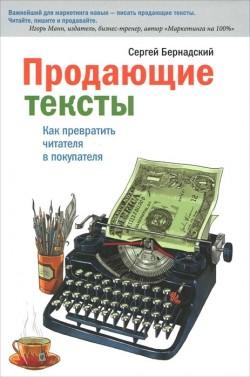 РЕЦЕНЗИЯ: Сергей Бернадский «Продающие тексты»