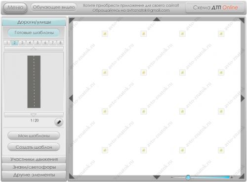 схему ДТП онлайн