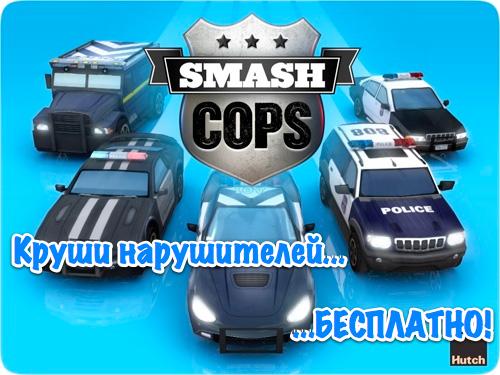 Smash Cops на день бесплатна: бей-круши грабителей, лови нарушителей