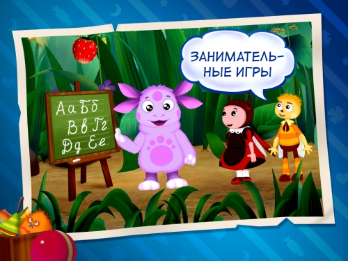 Лунтик учит буквы: игра поможет изучить алфавит с лёгкостью (конкурс завершен)