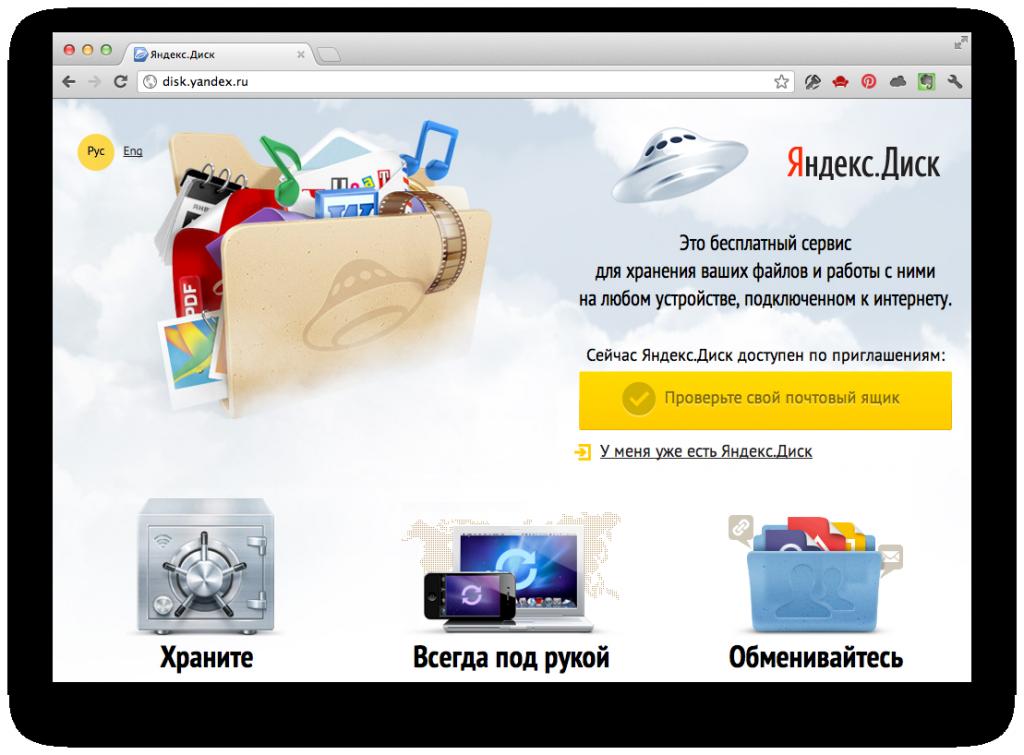 Яндекс запустил свой Dropbox