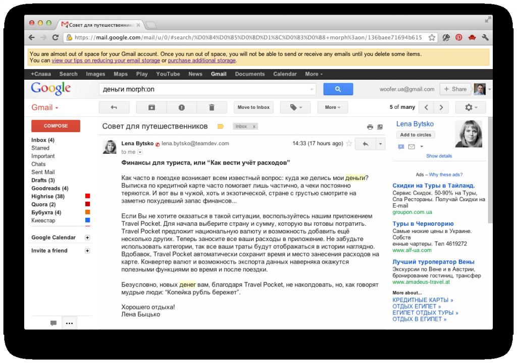 Как искать в Gmail с учетом морфологии русского языка