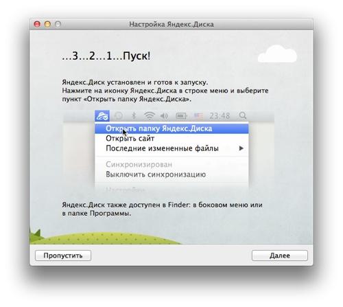 Yandex диск не работает клавиша