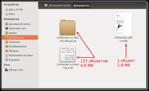 как сохранить html страницу в pdf