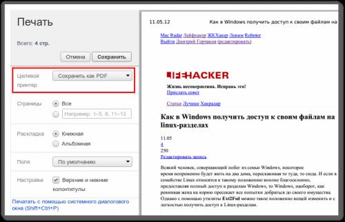 печать в PDF из Google Chrome