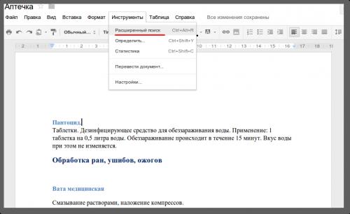 как вызвать функцию расширенного поиска в Google Docs