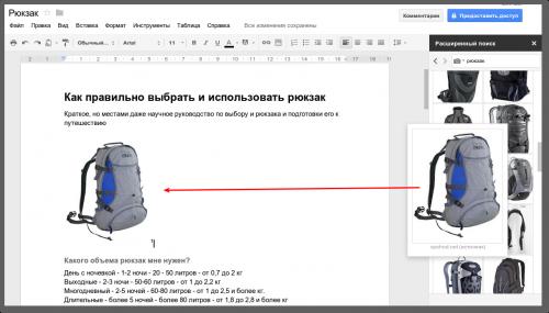 возможности Google Docs