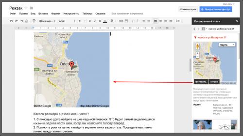 как правильно пользоваться Google Maps