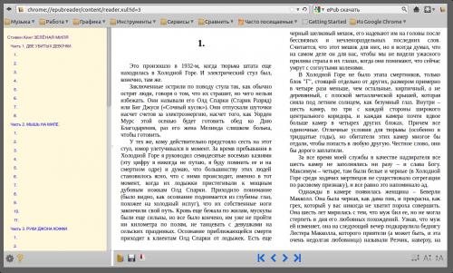 как читать книги в браузере Firefox