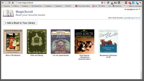 как удобно читать книги в Google Chrome