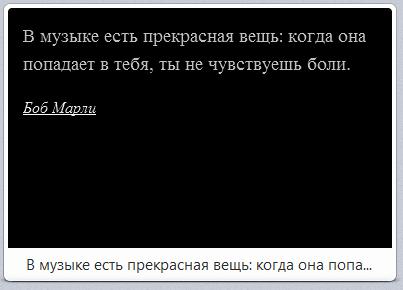 цитаты великих людей в браузере, расширение