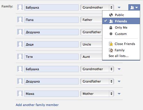 как ограничить отображение информации в facebook