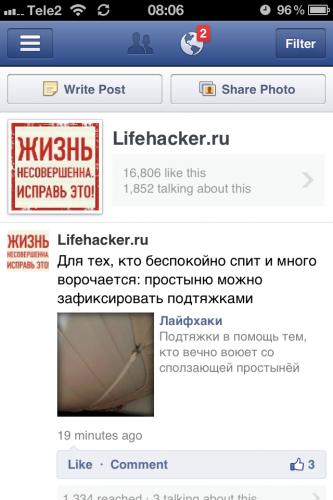 Pages — новое мобильное приложение для администраторов страниц в Facebook