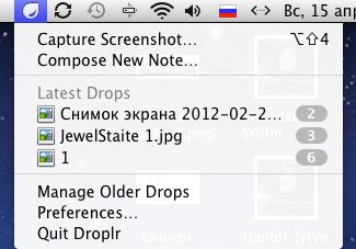 Droplr: быстрая передача файлов