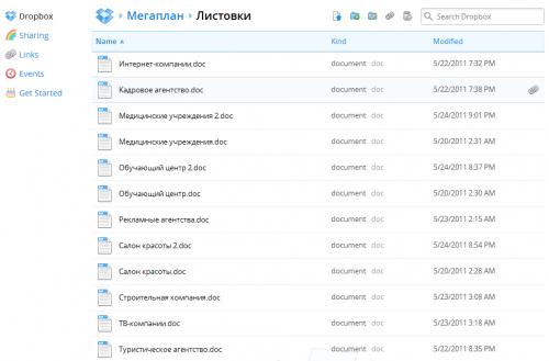 лучший сервис для хранения файлов