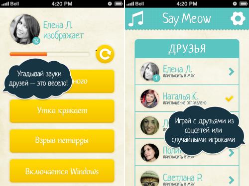Социальная игра Say Meow: скажи «Мяу» своим друзьям!