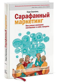 хорошая книга о маркетинге