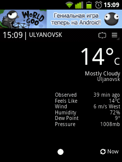 Топовое погодное приложение BlackBerry на Android