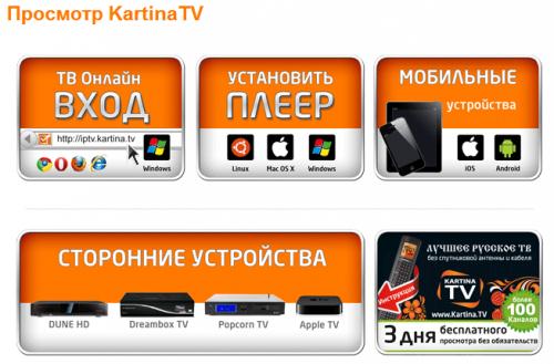 Как смотреть русскоязычное телевидение за границей?