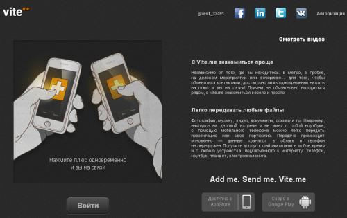 Vite.me: быстрый обмен файлами и контактами с любых устройств