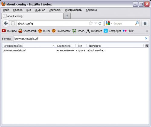 Настраиваем «новую вкладку» в Firefox 13