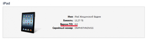 новая iOS