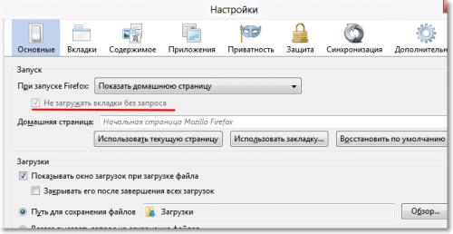 Как сделать сброс в mozilla - Enote.ru