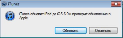 iTunes, iOS