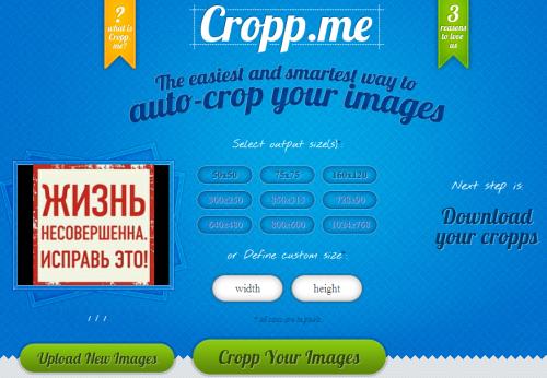 Cropp.me — онлайн-сервис для обрезки изображений