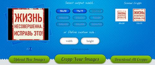 программа для обрезки изображений