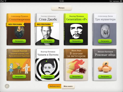 Бесплатные Книги Для Iphone img-1
