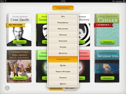 Бесплатные Книги Для Iphone - фото 6