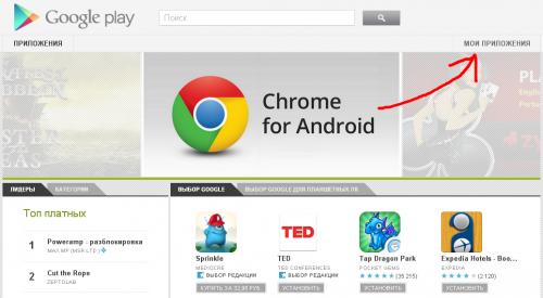 Как дистанционно удалить приложение с Android