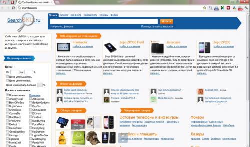 searchSKU.ru - сервис поиска товаров в китайских интернет-магазинах