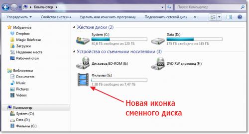 Как присвоить свою иконку и имя USB флешке или внешнему жесткому диску