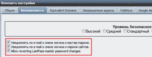 настройки LastPass для безопасного хранения паролей
