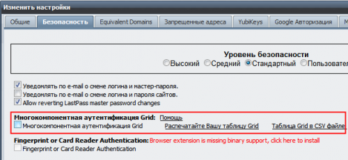 сервис для безопасного хранения паролей