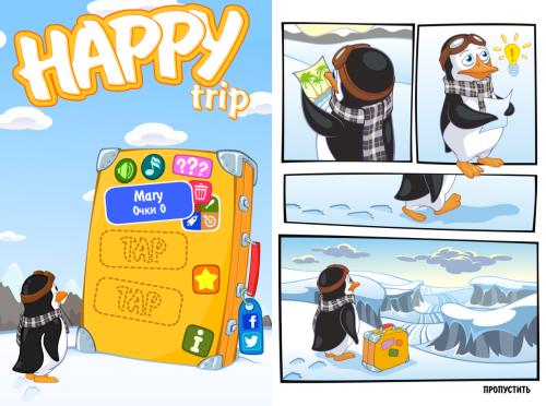 Happy Trip — путешествуем с весёлым пингвином
