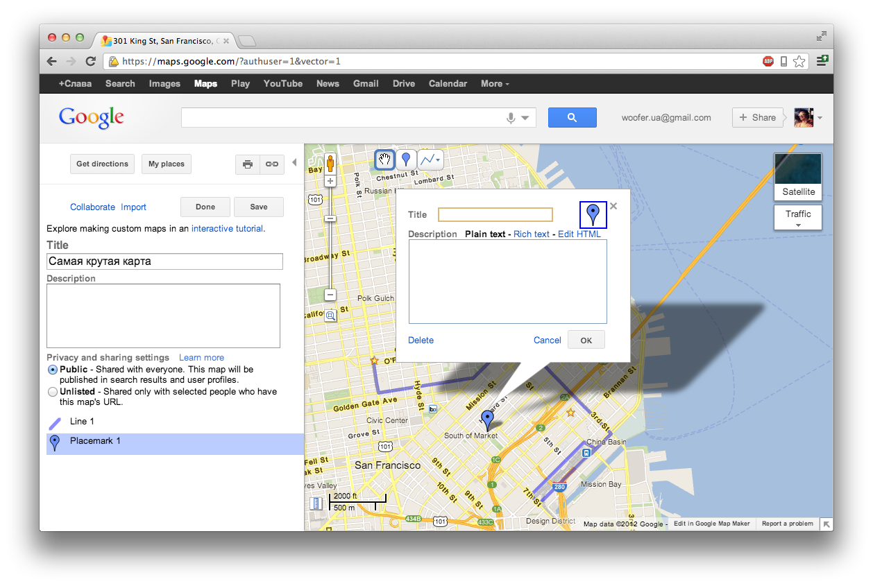 Не забывайте про раздел google maps labs