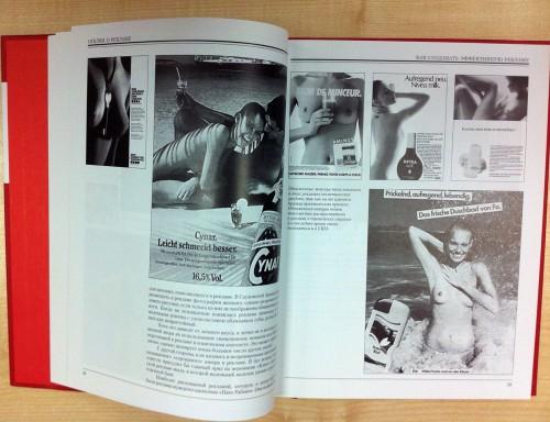 Обзор книги: «Огилви о рекламе» Дэвида Огилви