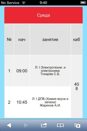 интернет, расписание занятий, учебный год