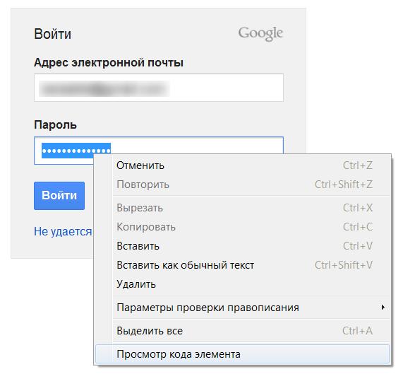 просмотр пароля под звездочками в браузере
