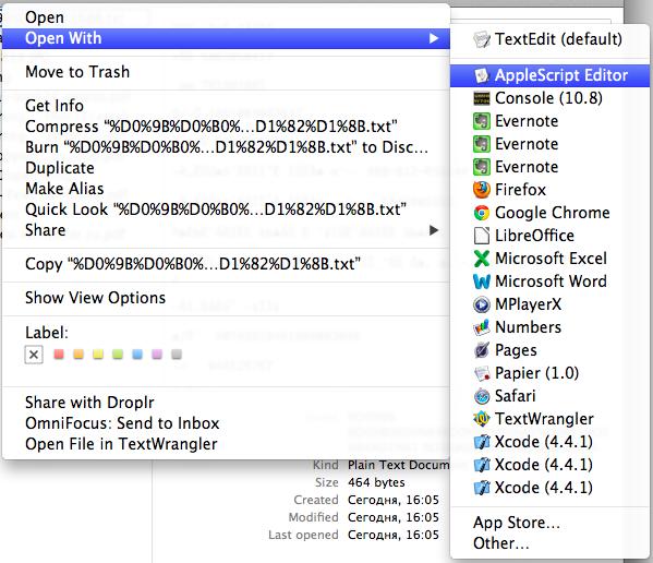Как очистить контекстное меню «Открыть с помощью…» в OS X