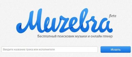 Muzebra.com: новый проект ждет ваших советов