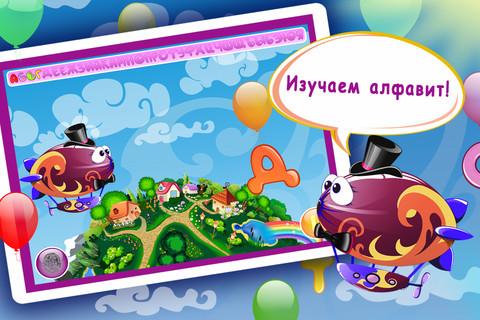 «Умный Дирижаблик»: интерактивное обучающее приложение для детей