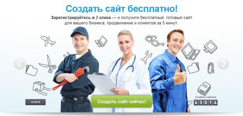 Как сделать сайт для бизнеса? UMI.ru!
