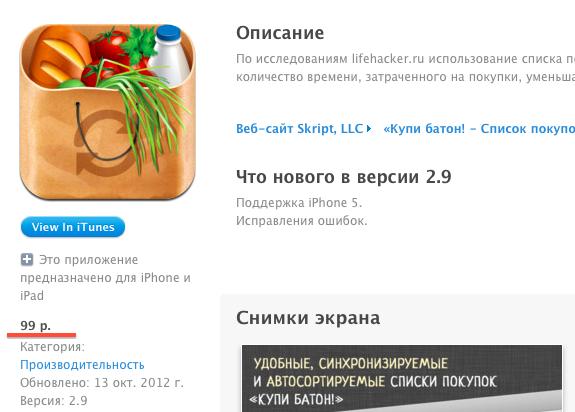 купи батон за рубли