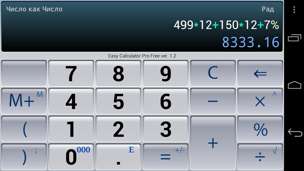 Multi calculator apk download for android.