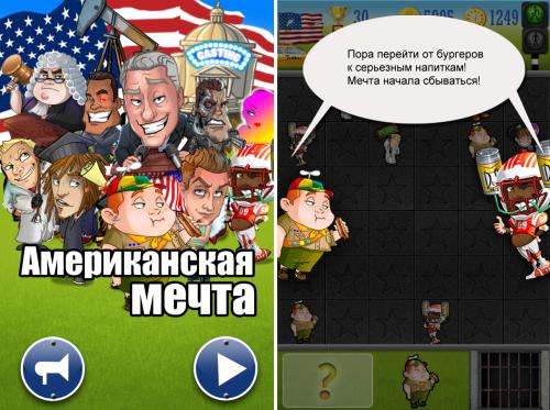 «Американская мечта»: симпатичная логическая игра